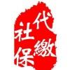 广州社保一站式服务  代缴广州白云区个人与公司社保