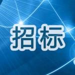2019年度招标-郑州市二气人行道开放口设置机动车隔离桩采购安装项目招标公告