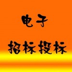 公告★国网河南省电力公司镇平县供电公司食堂食材采购供应商征集项目招标