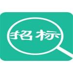 招标投标))中国烟草总公司重庆市公司物流分公司涪陵配送中心职工交通车租赁服务项目招标公告