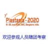 2020年印度塑料展PLASTASIA 2020