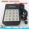 定制串口USB航空头公交车载专用计费数字密码键盘HX516D